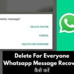 Delete For Everyone Whatsapp Message Recover कैसे करें