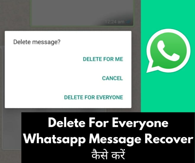 Delete For Everyone Whatsapp Message Recover kaise kare