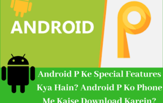 Android P Ke Special Features Kya Hain? Android P Ko Phone Me Kaise Download Karein?