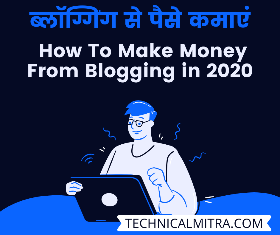 Blogging Se Paise Kaise Kamayein : How To Make Money From Blogging in 2020