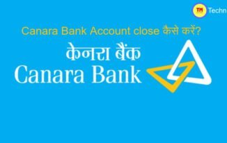 Canara Bank Account close कैसे करें?