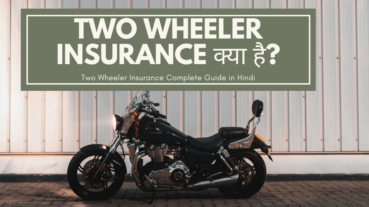 Two Wheeler Insurance क्या है? Complete Guide in Hindi
