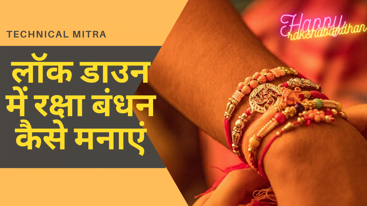 celebrate-rakhi-during-lockdown