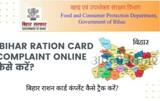 Bihar Ration Card Complaint Online कैसे करें?