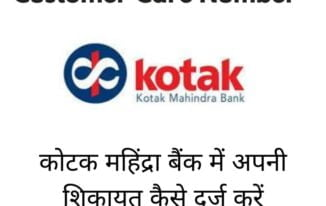 Kotak Mahindra Bank Customer Care Number
