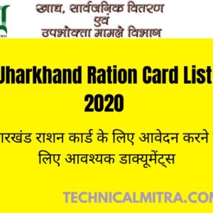 Jharkhand Ration Card Apply, List, Check Status