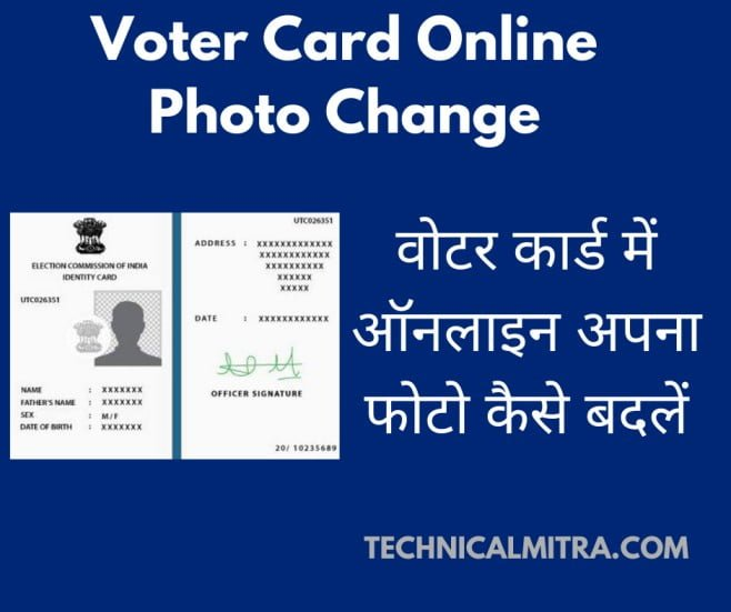 Voter-Card-Online-Photo-Change